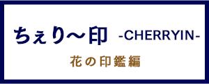 顔印 -cherry- 会社編