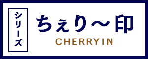 ちぇり~印-CHERRYIN- シリーズ