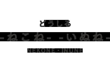 江戸印 -ねこね- -いぬね- NEKONE・INUNE