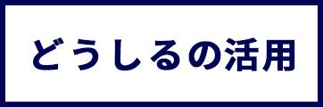 江戸印の活用
