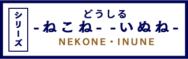 江戸印 -ねこね- -いぬね- NEKONE・INUNE シリーズ