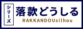 落款江戸印-rakkanedoin- シリーズ