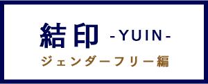 結印 -yuin- ジェンダーフリー編